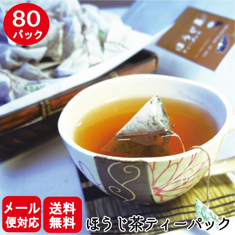 急須不要で1人分を手軽においしく楽しめます。 【メール便発送】【送料無料】ほうじ茶ひも付ティーバッグ 80パック ほうじ茶 ティーバッグ お茶 ティーパック 業務用 お茶 ティーパック 業務用 緑茶 日本茶 水出し緑茶 パック