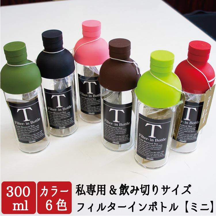 ワインボトルのようなオシャレな水出しボトルのミニサイズ。耐熱ガラス製。6色揃えてます。色をお選びください。 【hario】フィルターインボトル300ml パーソナルサイズ