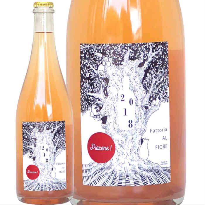往復送料無料 葡萄品種:スチューベン100% 日本ワイン スパークリングワイン 2020年 Piacere ピアチェーレ Limited 750ml 特価キャンペーン ファットリア アル フィオーレ edition 宮城県