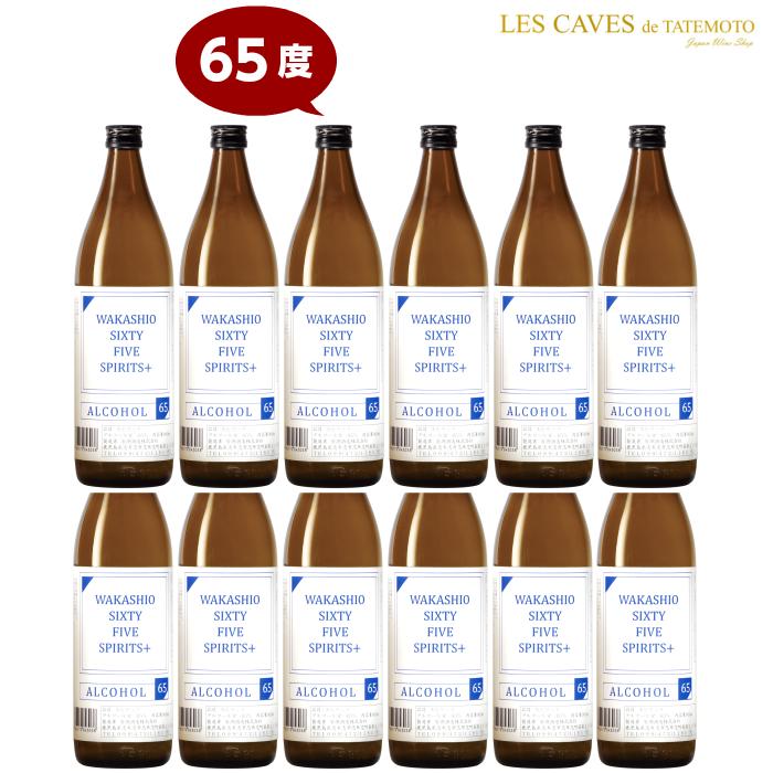 【送料無料】鹿児島県 若潮酒造 65% WAKASHIO 65 SPIRITS+ 900ml 12本セット 65ワカシオ スピリッツ※発送日は多少前後する場合がございます。消毒 消毒液 手指 消毒用アルコール