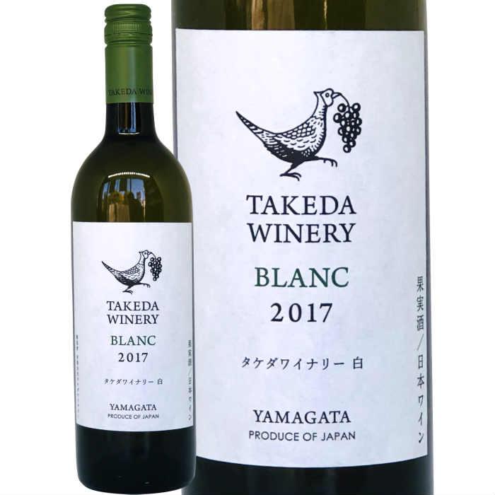 品種 山形県産デラウェア種 日本ワイン 送料無料 一部地域を除く 白ワイン 2017年 ブラン メーカー直売 山形県 タケダワイナリー 750ml