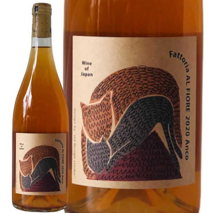 ネコシリーズ第6段 安心と信頼 お待たせしました 風間さんのデラウェアで造るオレンジワイン 日本ワイン オレンジワイン 2020年 Anco プレゼント ファットリアアルフィオーレ 自然派ワイン 宮城県 750ml ヴァンナチュール アンコ