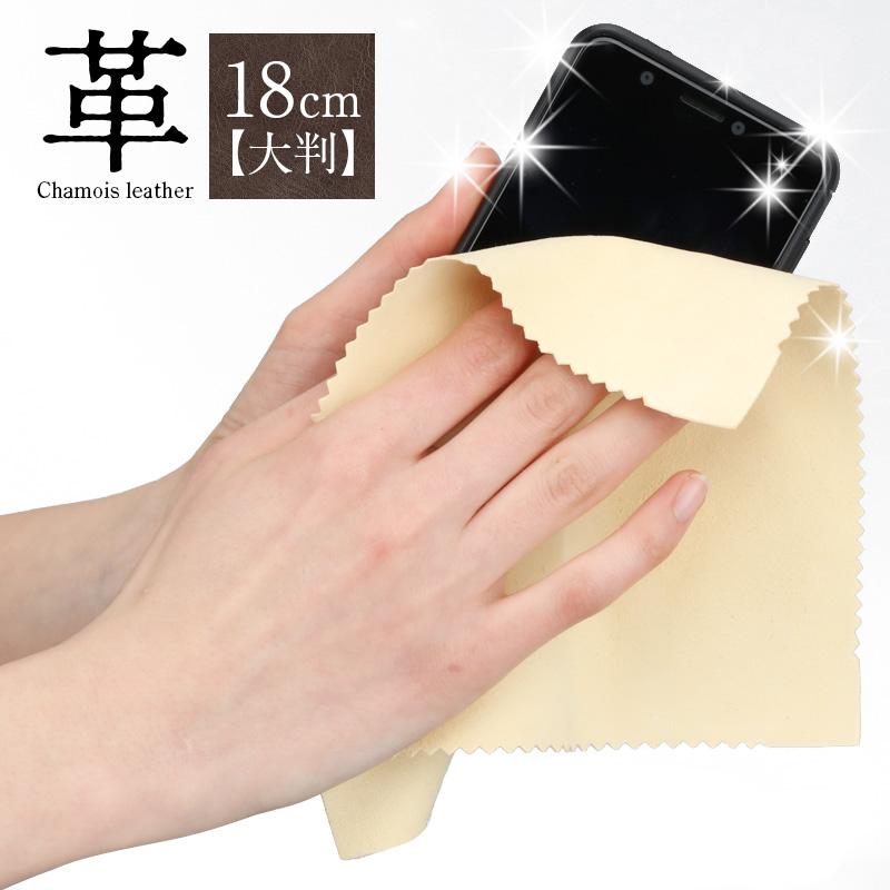 皮脂汚れ一発キャッチのセーム革 18cmの登場です いよいよ人気ブランド 洗顔で使うことができ 眼鏡拭きや スマホ拭きとしてもご利用いただけます 送料無料 洗顔に使える 天然皮革セーム革メガネ拭き スマホ拭き 腕時計拭き セーム革メガネ拭き メーカー公式 T-SELECTIONS 18×18cm