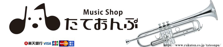 Music shop たておんぷ:フルート、クラリネット、トランペット等の楽器や周辺小物のお店です。