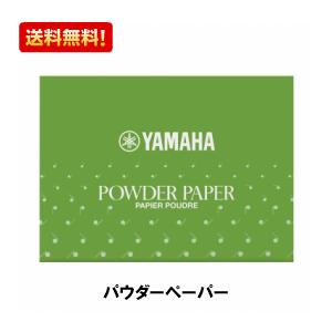 タンポのベタつきを取ります 送料無料 YAMAHA ヤマハ 激安格安割引情報満載 パウダーペーパー PP3 直営限定アウトレット パウダー付きペーパー