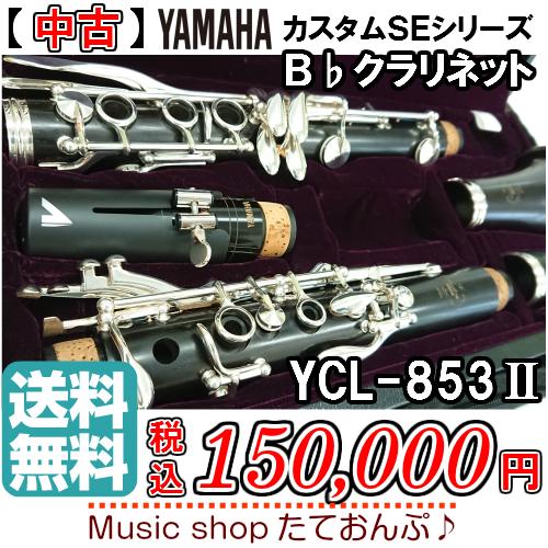 【中古】ヤマハ クラリネット カスタム SEシリーズ YCL-853II B♭クラリネット ベークラ