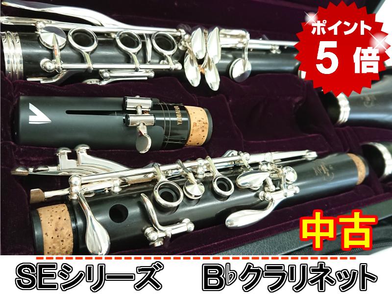 【中古】YAMAHA ヤマハ クラリネット カスタムSEシリーズ YCL-853II B♭クラリネット ベークラ