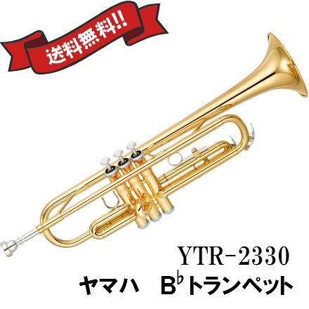 【送料無料】ヤマハ トランペット YTR-2330 ゴールドラッカー仕上げ スタンダードシリーズ