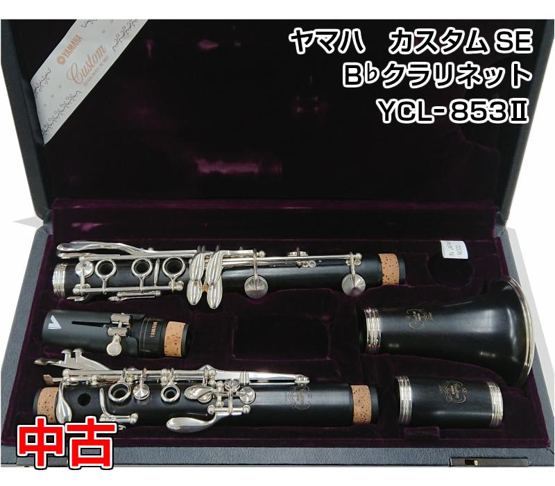 【中古】YAMAHA ヤマハ クラリネット カスタムSEシリーズ YCL-853II B♭クラリネット ベークラ 全タンポ交換・クリーニング調整済み【すぐ吹ける】