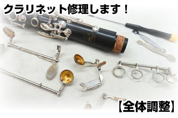 送料無料 当店リペアマンが 永遠の定番 お客様の大切な楽器を修理します 楽器修理 訳あり品送料無料 B♭クラリネット修理 全体調整 バランス調整 楽器のメンテナンス 定期点検