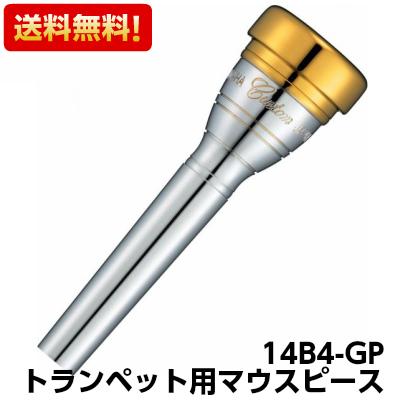 【送料無料】YAMAHA ヤマハ トランペットマウスピース TR14B4GP カスタム ゴールドプレート 金メッキ仕様