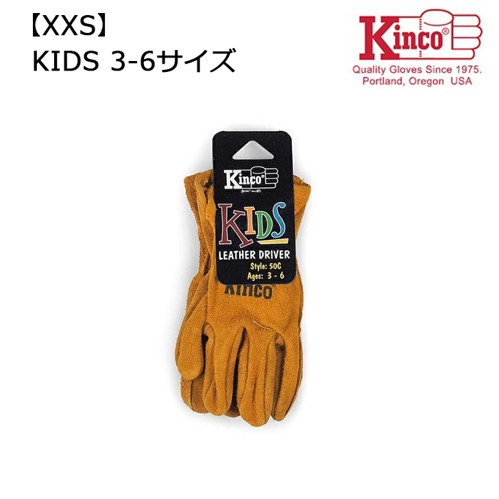毎日がバーゲンセール キャンプ アウトドア用品 Kinco Gloves キンコ グローブ #50 COWHIDE DRIVERS GLOVE 新作入荷 アウトドア キッズ 手袋 KIDS XXS 3-6