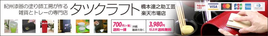 タツクラフト 楽天市場店:紀州の塗りもの雑貨とトレーの専門店。「ここだけ商品」がいっぱい。