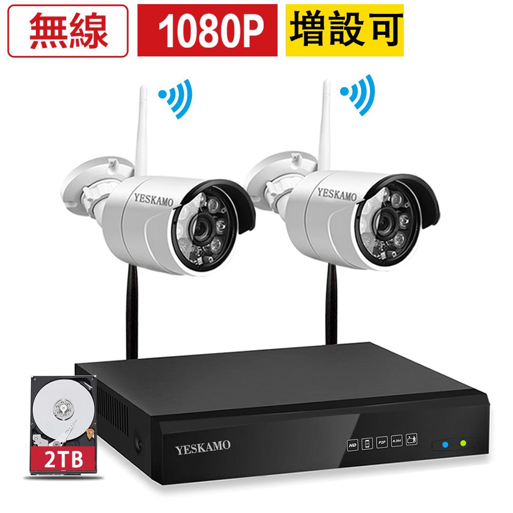 「5%OFFクーポンがあり」防犯カメラ 屋外 ワイヤレス 1080P 200万画素 防犯カメラ 監視カメラ 防犯カメラセット 増設可能 2TBHDD内蔵 IP66防水 カメラ2台+レコーターセット 屋外対応 日本語システム wifi