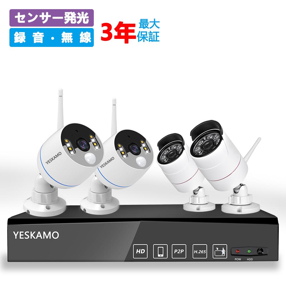 最大3年保証 40日以内返金交換可能 日本全国送料無料 防犯カメラ 音声録画 ワイヤレス YESKAMO 防犯カメラセット 無線 WIFI 1080P 200万画素 PIR人感警報 スマホ双方向通話 NVRレコーター+カメラ4台セット 屋外対応 動体検知 HDDなし