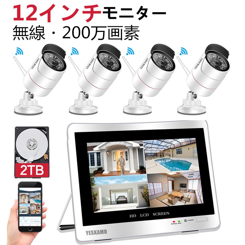最大3年保証 40日以内返金交換可能 日本全国送料無料 防犯カメラセット 屋外 ワイヤレス YESKAMO 1080P 200万画素 12インチモニター一体型+カメラ4台セット 4chレコーダー 2TB東芝製HDD内蔵 IP66防水防塵 増設可能 防犯カメラ 監視カメラ 日本語システム wifi 無線