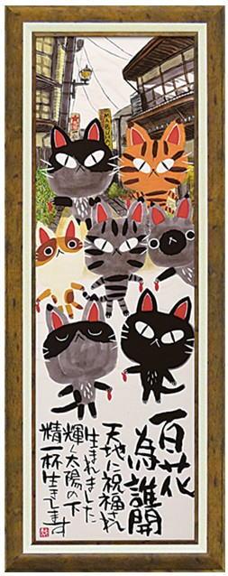 水墨画家 糸井忠晴 アートフレーム Lサイズ 「元気一番」猫 絵 額 メッセージアート