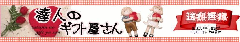 達人のギフト屋さん:内祝い・出産内祝い・婚礼引き出物・快気祝・香典返し・お返しギフト専門店
