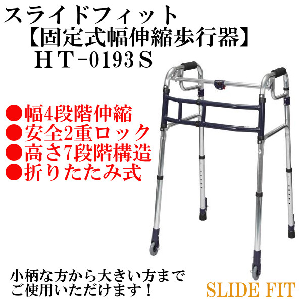 固定式幅伸縮歩行器 スライドフィット HT-0193S 【歩行器】 [HT0193S]※メーカー欠品時は納期がかかる場合があります。