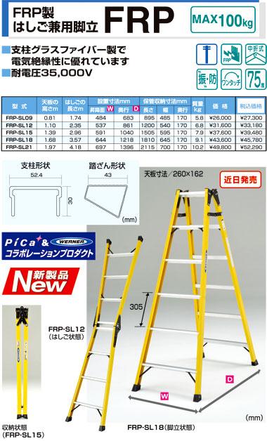 ピカ コーポレーション FRP製はしご兼用脚立 FRP-SL12【FRPSL12】