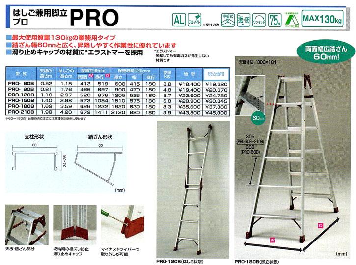 ピカ コーポレーション はしご兼用脚立 プロ PRO-60B【PRO60B】