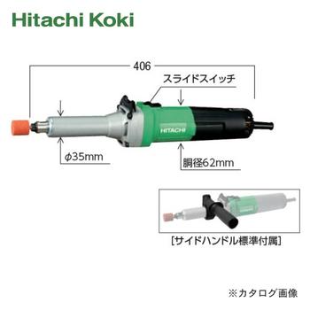 HiKOKI(旧日立工機) 電子ハンドグラインダ GP3V