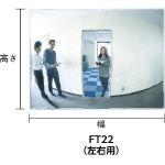 コミー FFミラー通路<左右用>220X165 FT22M (778-3329)