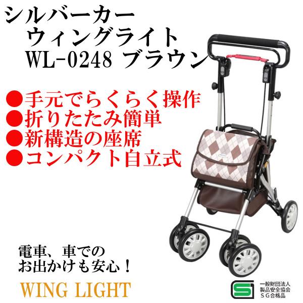 SGマーク付きシルバーカー ウィングライト ブラウン WL-0248BR  [WL0248BR]※メーカー欠品時は納期がかかる場合があります。