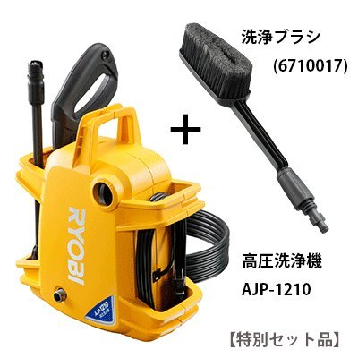 RYOBI(リョービ) 高圧洗浄機 AJP-1210 667100A セット品(4) 【洗浄ブラシ(6710017)付き】