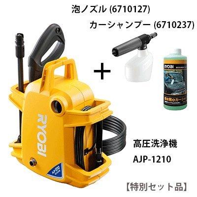 RYOBI(リョービ) 高圧洗浄機 AJP-1210 667100A セット品(6) 【泡ノズル(6710127)カーシャンプー(6710237)付き】