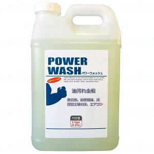 コスケム 工場厨房用油汚れ用洗剤 パワーウォッシュ 9.5L 1本