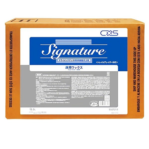 CXS シグニチャー 18.9L 5327213