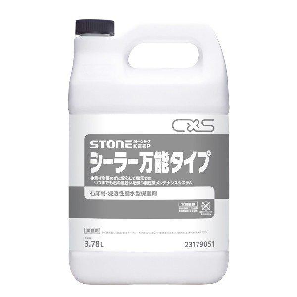 CXS 23179051 ストーンキープシーラー万能タイプ 3.78L(4本入) CXS 23179051, 簸川郡:e049e13b --- wap.acessoverde.com
