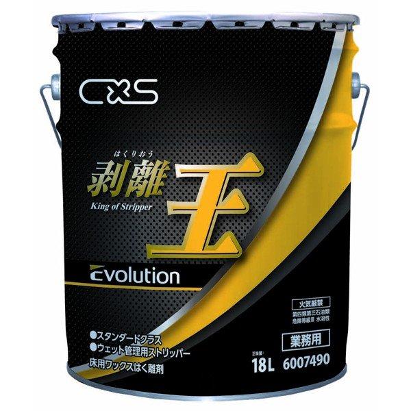 CXS 剥離王エボリューション 18L 6007490