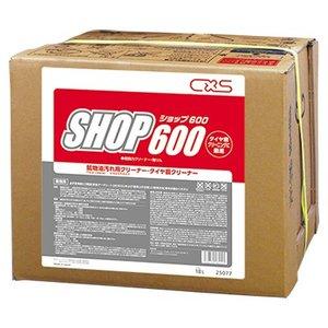 CXS ショップ600  18L 25077