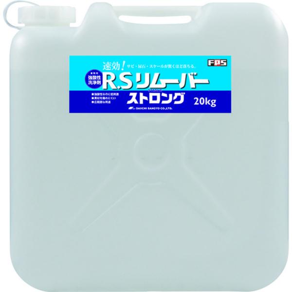 サビ・スケール除去剤。強酸性なのに素材を傷めにくい。 大一産業 業務用強酸性洗浄剤 R.Sリムーバーストロング 20kg (25320021)