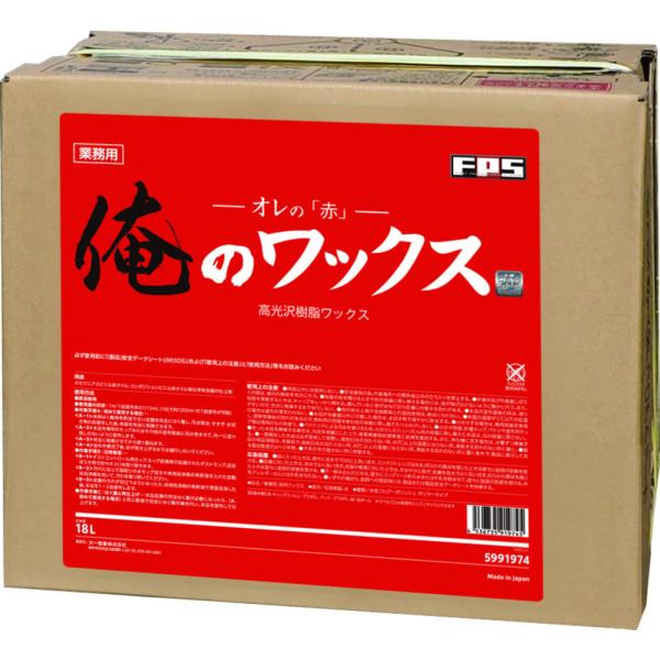 大一産業 高光沢樹脂ワックス 俺のワックス 赤 18L (30701012)