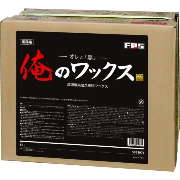 大一産業 高濃度高耐久樹脂ワックス 俺のワックス 黒 18L (30701013)
