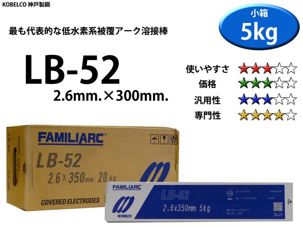 神戸製鋼 溶接棒 LB-52 2.6Φ 20Kg 1箱(5kg X 4ケース入り)写真は代表画像になります。ご了承下さい。
