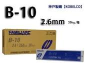 神戸製鋼 溶接棒 B-10 2.6Φ 1箱(5kg X 4箱入り)【B-10】写真は代表画像になります。ご了承下さい。