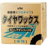 【送料無料】KYK プロタイプタイヤワックス20L  497-2473 34-201