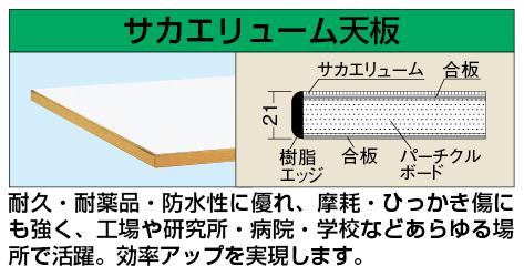 【代引き不可】 中量用天板 CS-1875FTCIV