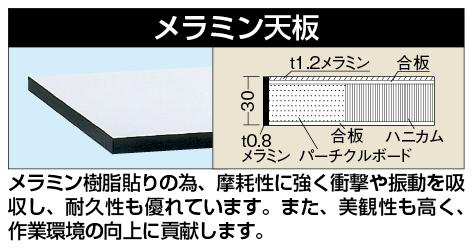 【代引き不可】 軽量用天板 KHM-1575TC