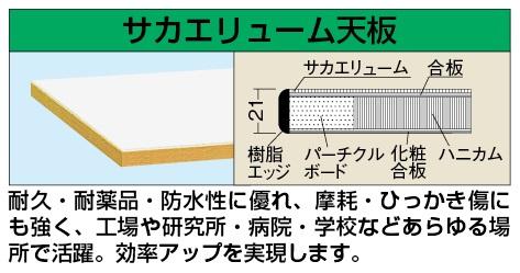 【代引き不可】 軽量用天板 KK-1275FTCIV