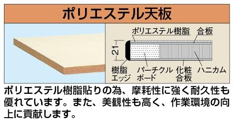 【代引き不可】 軽量用天板 KK-1275PTCI
