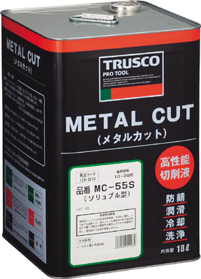 【送料無料!TRUSCO工具 お買い得特価(トラスコ中山)】TRUSCO メタルカット ソリュブル高圧対応型 18L MC55S [123-0212] 【切削油剤】[MC-55S]