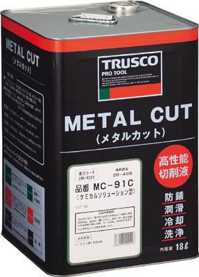 【送料無料!TRUSCO工具が安い(トラスコ中山)】TRUSCO メタルカット ケミカルソリューション型 18L MC91C [286-8229] 【切削油剤】[MC-91C]