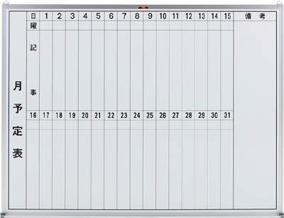 【送料無料!TRUSCO工具 お買い得特価(トラスコ中山)】TRUSCO スチール製ホワイトボード 月予定表・縦 900X1200 GL212 [502-6709] 【オフィスボード】[GL-212]
