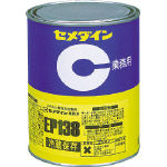 セメダイン EP138 1kg AP026 [374-8880] 【接着剤】