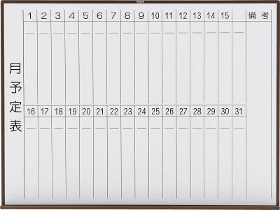 【送料無料!TRUSCO工具 お買い得特価(トラスコ中山)】TRUSCO スチール製ホワイトボード 月予定表・縦 ブロンズ 900X1200 WGL212S [288-5034] 【オフィスボード】[WGL-212S]